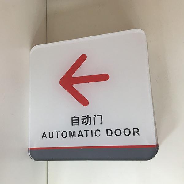 自动门提示牌