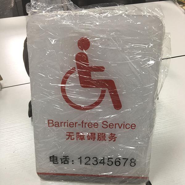 无障碍服务牌